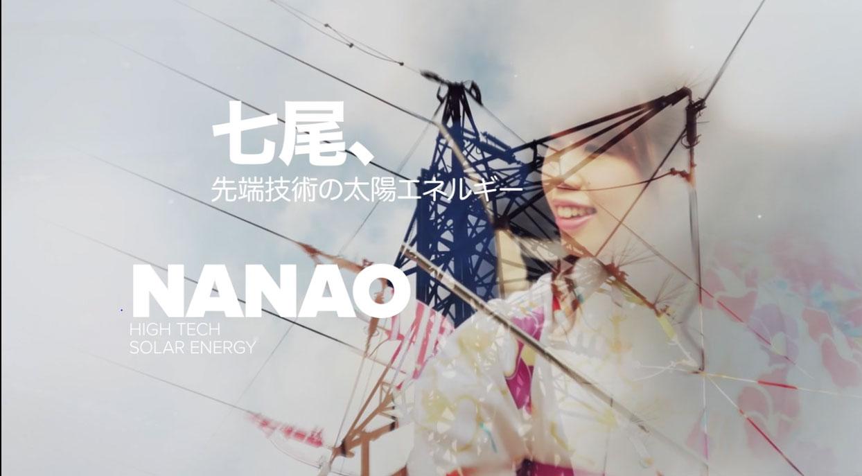 TOTAL  Nanao Japon 能登半島、七尾